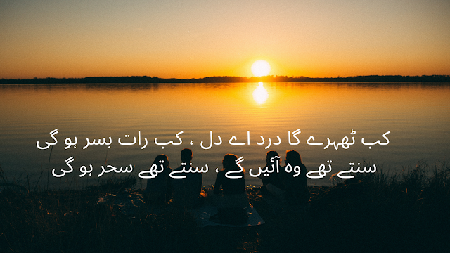 urdu Shayari : Best love, Sad, Romantic, Attitude, Dard Shayari for FB and Whatsapp Status with images 2 line urdu shayari