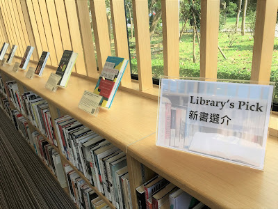 Library's Pick of General Education Collection @ New Asia College Ch'ien Mu Library 通識特藏新書選介@ 新亞書院錢穆圖書館