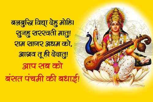 basant panchami 2018 wishes
