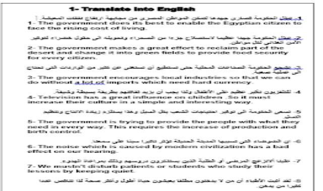كيف تجيب على سؤال الترجمة للثانوية العامة من موقع درس انجليزي