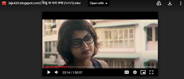 .কিছু না বলা কথা মুভি. বাংলা ফুল মুভি । .Kichu Na Bola Kotha. Full HD Movie Watch