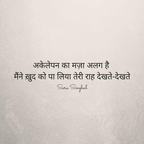 मोटिवेशनल कोट्स इन हिंदी, Motivation In Hindi