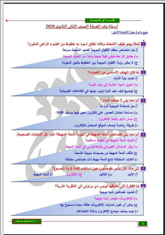 مراجعة نهائية كيمياء من بنك المعرفة الصف الثانى الثانوى الترم الأول2021