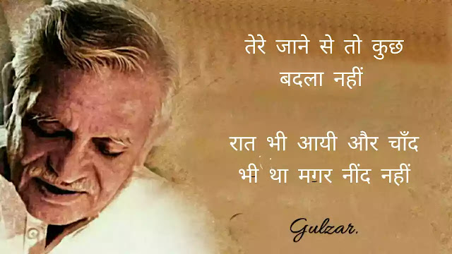 Sad Shayari by Gulzar