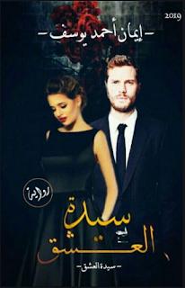 رواية سيدة العشق كاملة pdf 2019 - إيمان أحمد