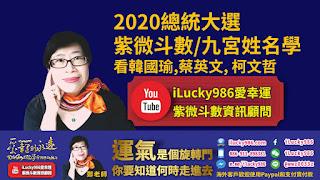 2020總統大選紫微斗數九宮姓名學看韓國瑜蔡英文柯文哲