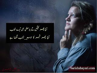 Barish shayari new