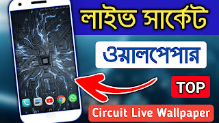 Circuit Live Wallpaper CPU Tech Android Premium