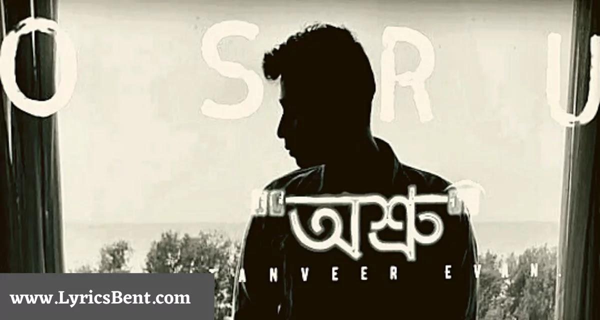 Oshru Song Lyrics