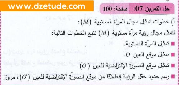 حل تمرين 7 صفحة 100 فيزياء السنة رابعة متوسط - الجيل الثاني