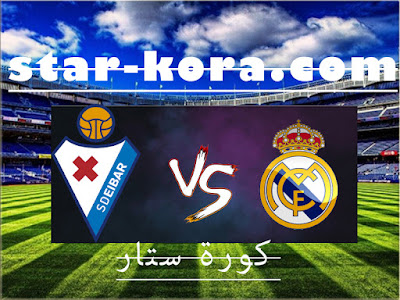 مشاهدة مباراة ريال مدريد ضد ايبار بث مباشر kora star