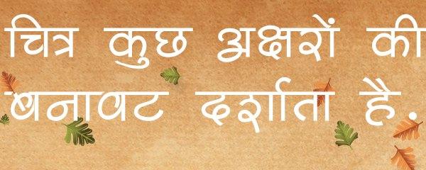 Shivaji05 Font Free Download