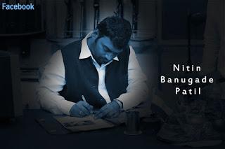 www.Nitinbanugadepatil.com