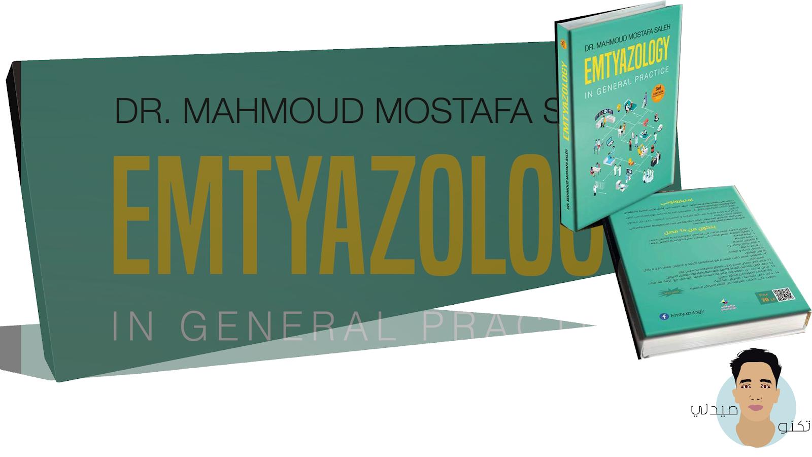 كتاب امتيازلوجي emtyazology PDF