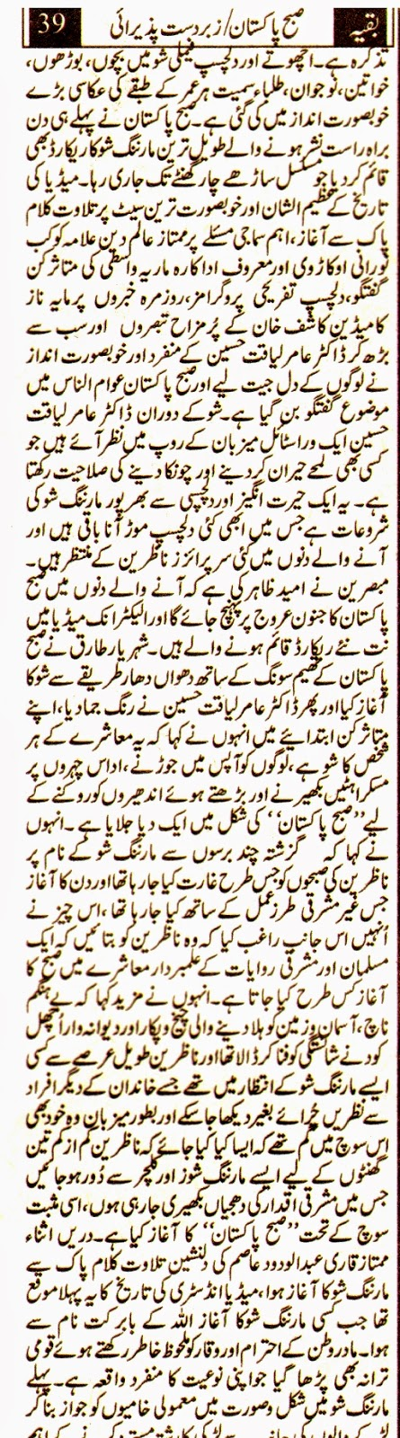 geo subh e pakistan show november article allama kokab noorani okarvi