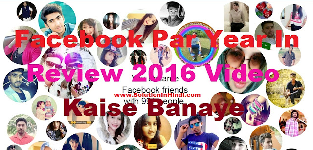 facebook par year in review 2016 video kaise banaye