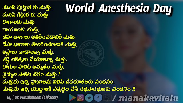 World Anesthesia Day Quotes