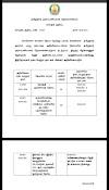TNPSC தேர்வுகள் தள்ளி வைப்பு.