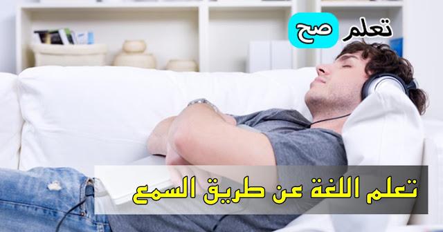 تعلم اللغة وأنت نائم