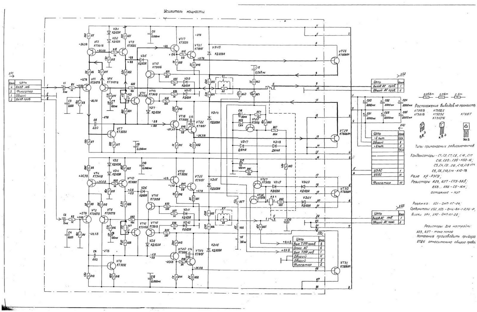 Ro Electronica Amplificator Magnetofon Rostov 105