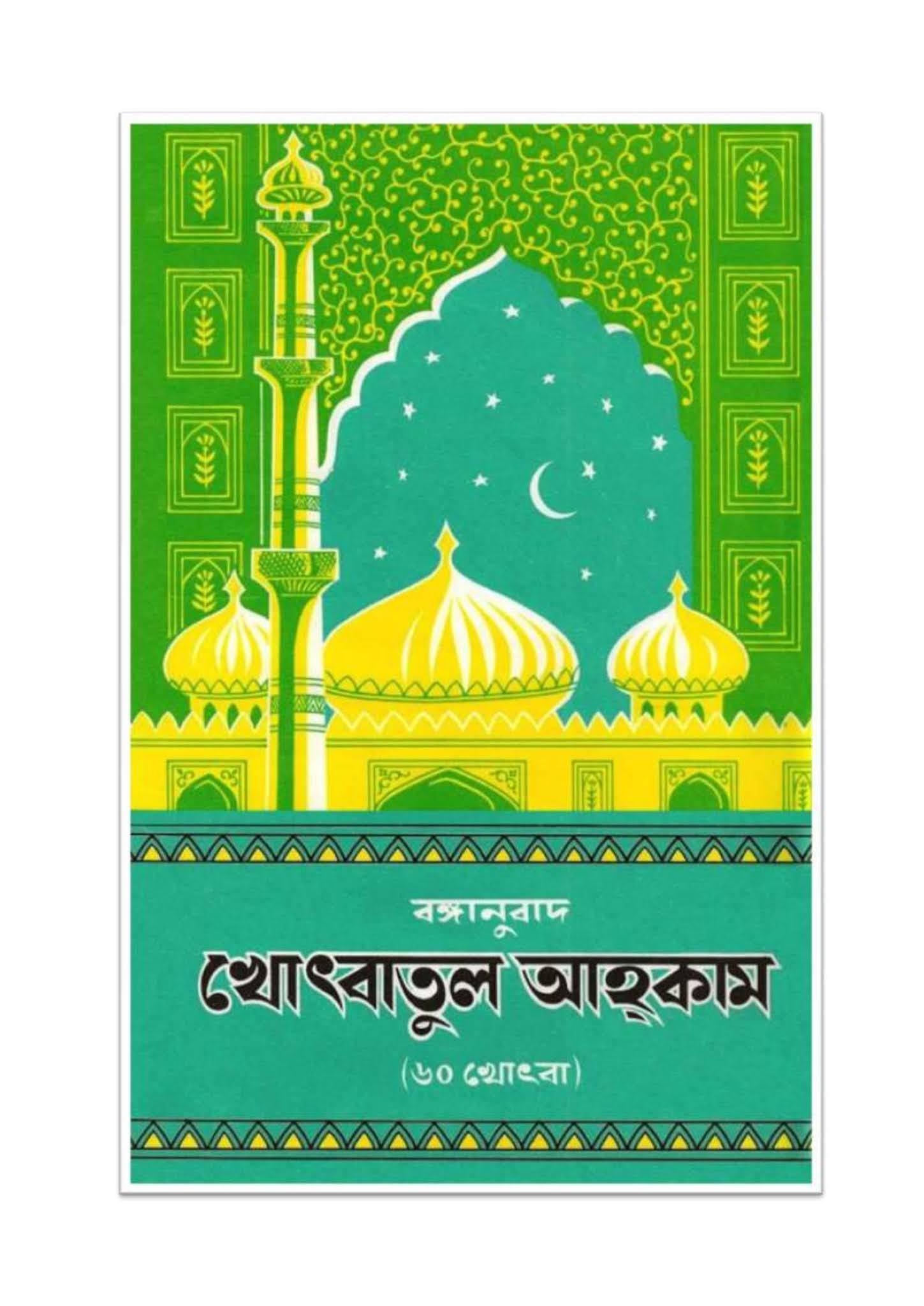 খুৎবাতুল আহকাম pdf | খুতবাতুল আহকাম আশরাফ আলী থানভী