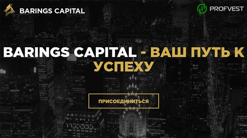 Barings Capital обзор и отзывы вклад 200$