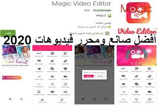 تطبيق Magic Video Editor افضل صانع ومحرر فيديوهات 2020