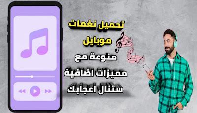 تطبيق Zedge لتحميل نغمات موبايل | تحميل افضل نغمات موبايل للاندرويد والايفون مجانآ + خلفيات بجودة عالية HD