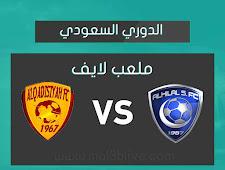 نتيجة مباراة الهلال والقادسية  بتاريخ اليوم 20-03-2021 الدوري السعودي