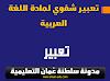مواضيع تعبير شفوي ( لغة عربية ) مقترحة