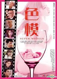 Super Models (2015)