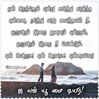 I love you Kavithai