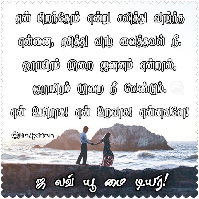ஐ லவ் யூ கவிதை