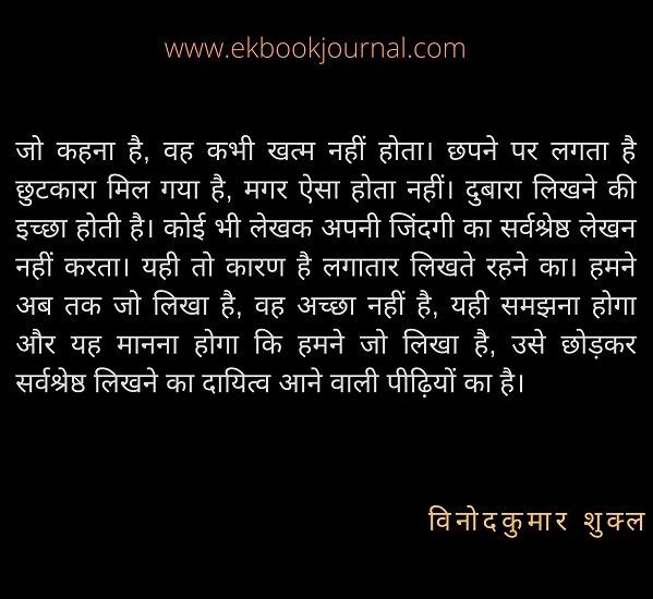 विनोद कुमार शुक्ल | हिन्दी कोट्स