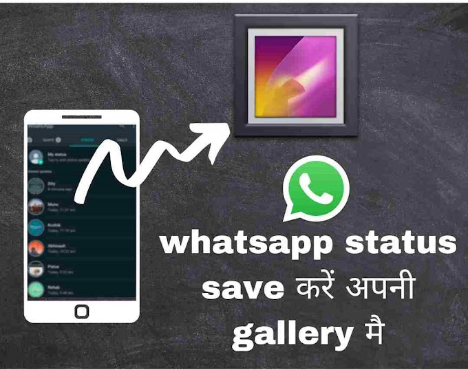 किसी का whatsapp status  कैसे download करे?   whatsapp video kaise download karen?