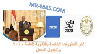 آخر تطورات وقرارات الثانوية العامة 2020 والجدول المعدل النهائي