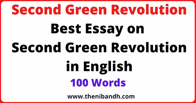 Second Green Revolution text image in English