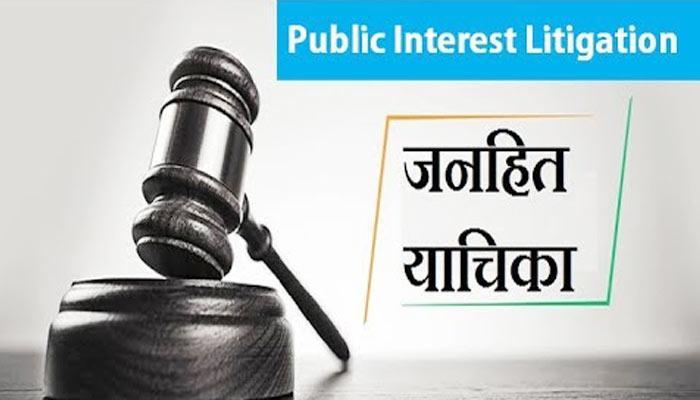 PIL Full Form in Hindi - जनहित याचिका क्या होता है?