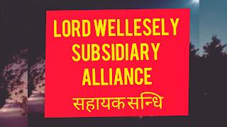 Subsidiary Alliance in Hindi