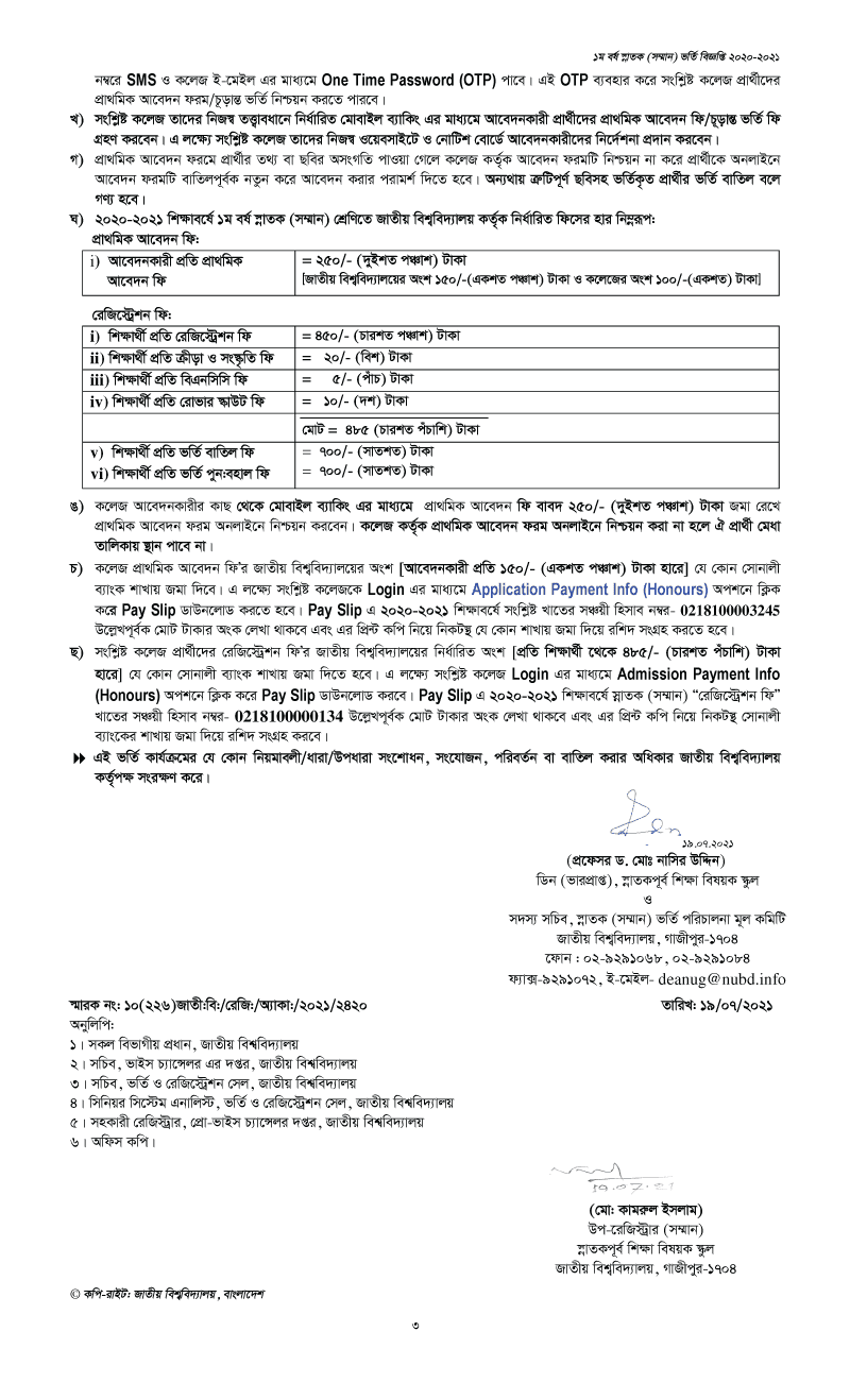 national university honours admission