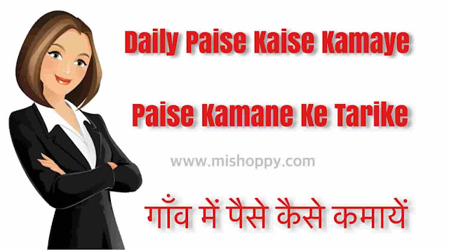 Daily Paise Kaise Kamaye - गाँव में पैसे कमाने के तरीक़े