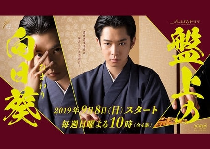 Upcoming japnese drama 2019, Synopsis, Cast
