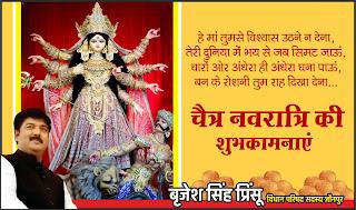 एमएलसी बृजेश सिंह प्रिंसू की तरफ से चैत्र नवरात्रि की हार्दिक शुभकामनाएं | #NayaSaberaNetwork