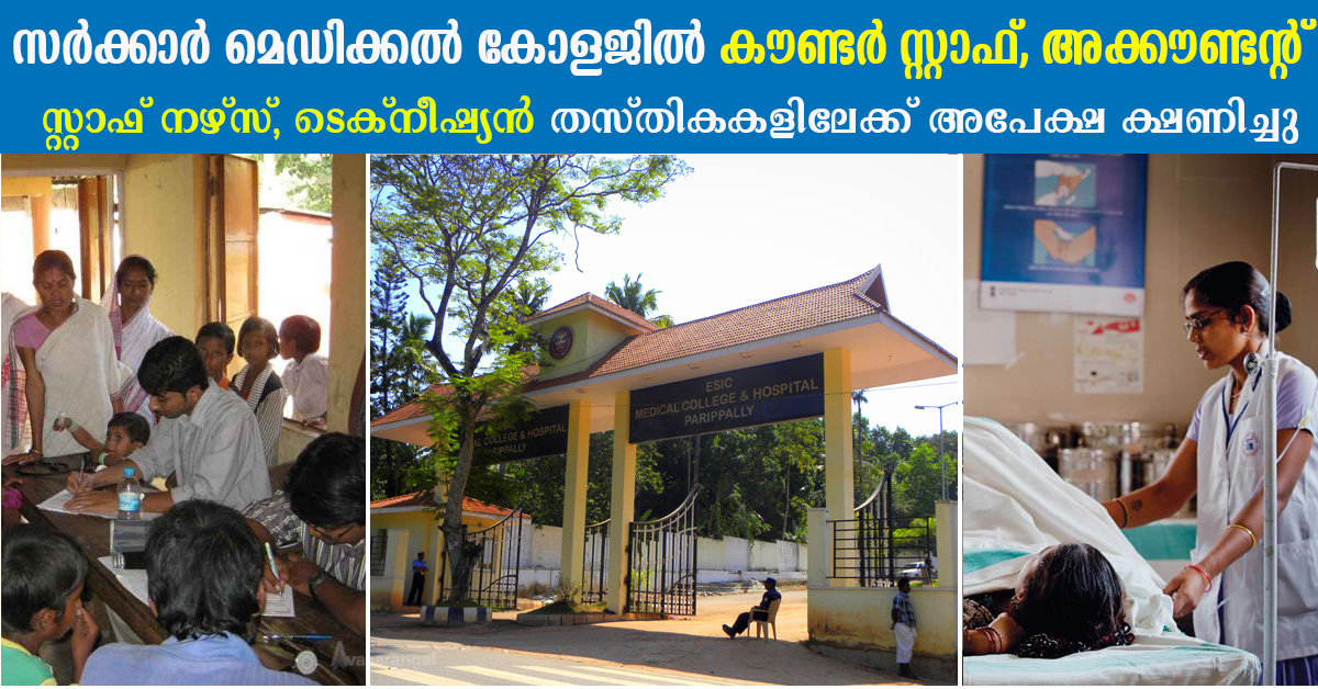 Government Medical College Kollam Recruitment 2019 │Counter Staff,Accountant, Staff Nurse ,Attender ,Technician vacancies.