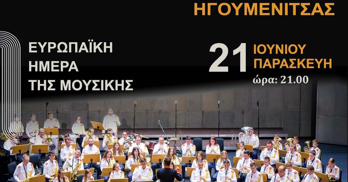 Ηγουμενίτσα: Γιορτάζοντας Την Ευρωπαϊκή Ημέρα Της Μουσικής Με Τη Φιλαρμονική Του Δήμου