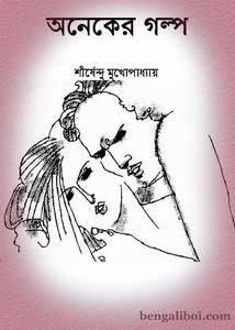 Aneker Galpo by Shirshendu Mokhupadhyay ebook