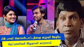 BIGG BOSS Tamil Funny Video