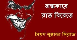 Andhakare Raat Birete By Syed Mustafa Siraj
