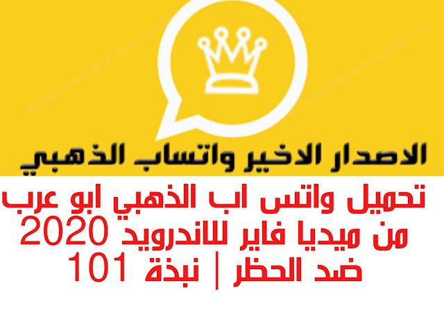 تحميل واتس اب الذهبي ابو عرب من ميديا فاير للاندرويد 2020 ضد الحظر | نبذة 101