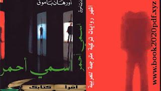 اشهر رواية تركية مترجمة للعربية - اسمي أحمر- النسخة pdf-اقرأـ كتابك